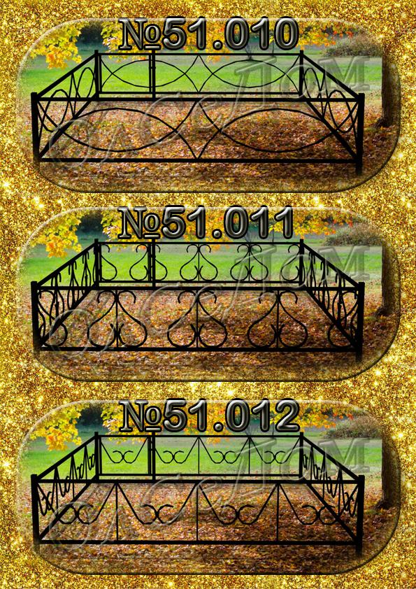 Сварные  ограды. Олседом